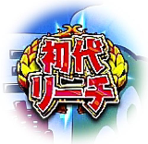 パチンコP絶超電役ドラドラ天国2400-99Ver.の宝箱の中身タイマー