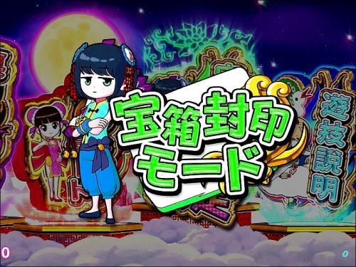 パチンコP絶超電役ドラドラ天国2400-99Ver.の宝箱封印モード