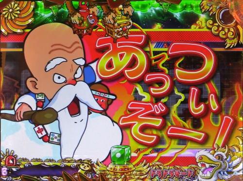 パチンコPドラドラ天国さんきゅー2000Ver.のカットイン演出:ツモ仙人