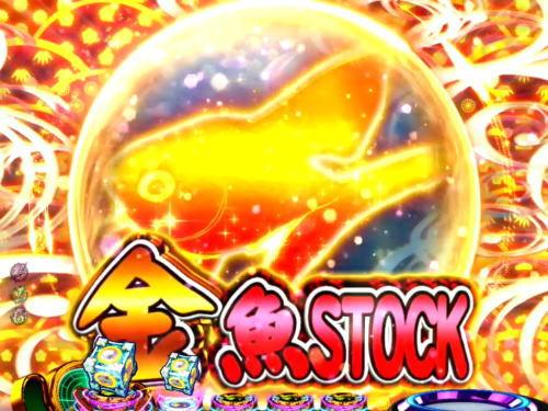 パチンコP交響詩篇エウレカセブン HI-EVOLUTION ZEROの金魚ストック予告