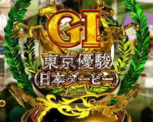 P GⅠDREAMROADの東京優駿の画像