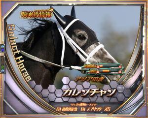 P GⅠDREAMROADの騎乗馬決定の画像