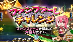 ぱちんこGⅠ優駿倶楽部のファンファーレチャレンジの画像