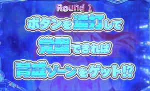 ぱちんこGⅠ優駿倶楽部のチャレンジボーナス中の演出画像