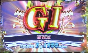 ぱちんこGⅠ優駿倶楽部のレース演出の画像