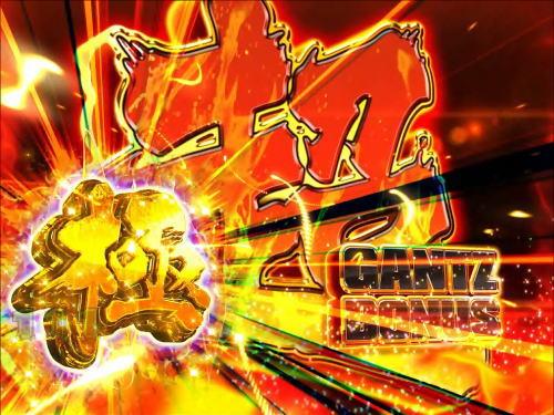 パチンコぱちんこ GANTZ極の超GANTZ BONUS極画像