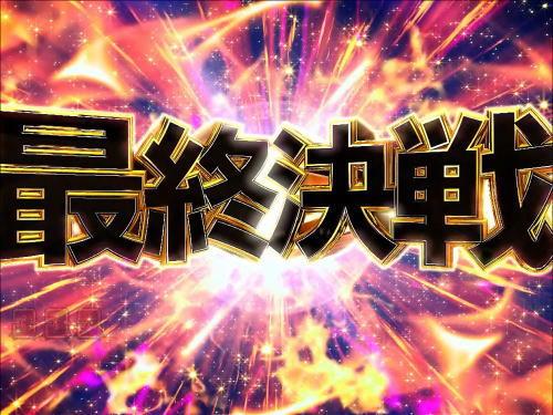 パチンコぱちんこ GANTZ極の最終決戦BONUS画像