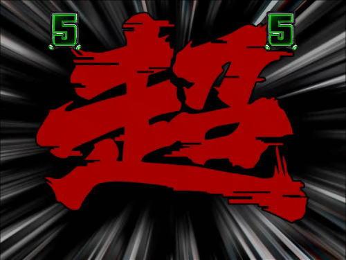 パチンコぱちんこ GANTZ極の超転送画像
