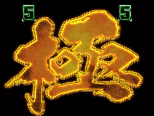 パチンコぱちんこ GANTZ極の超転送極画像