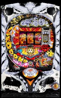 Pガオガオキング3の筐体の画像