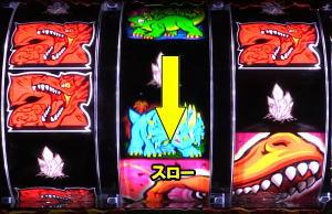 Pガオガオキング3のスローリーチの画像