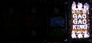 Pガオガオキング3のファイナルチャンスの画像