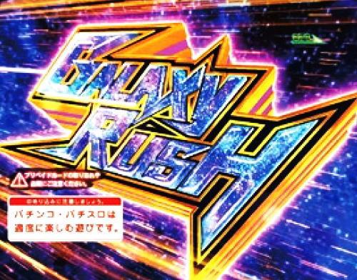 P銀河鉄道999GOLDEN(甘デジ)のGALAXY RUSH50の画像