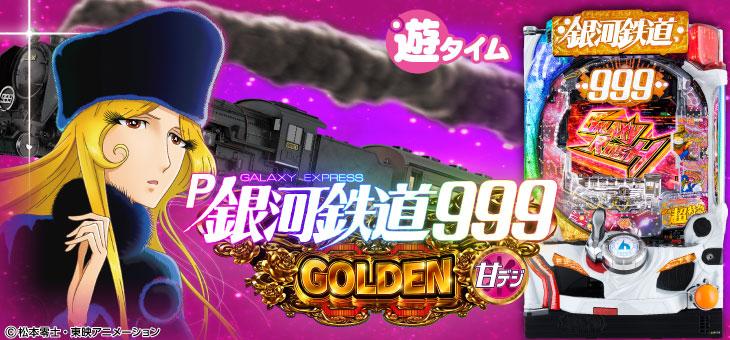 パチンコP銀河鉄道999GOLDEN(甘デジ)の筐体画像