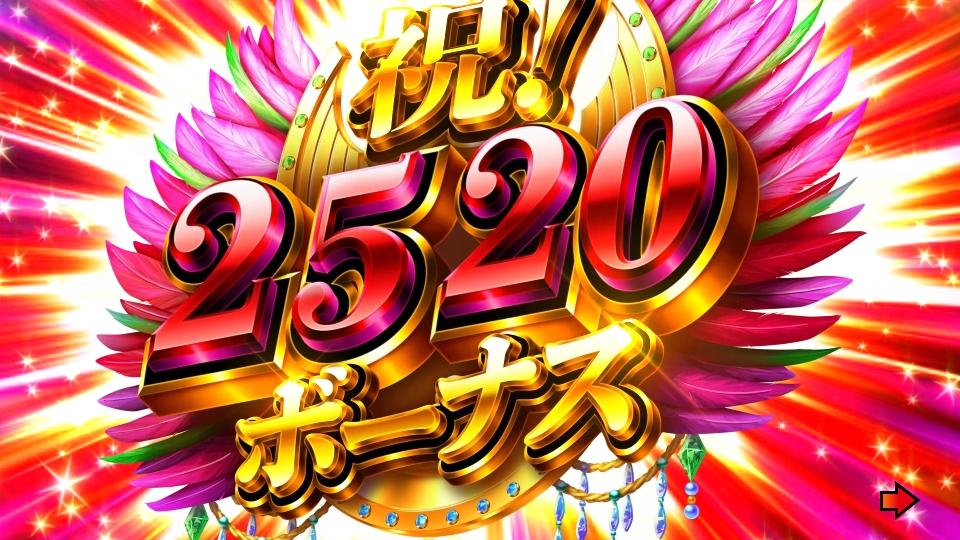パチンコPギンギラパラダイス 夢幻カーニバルHCAの2520ボーナス画像