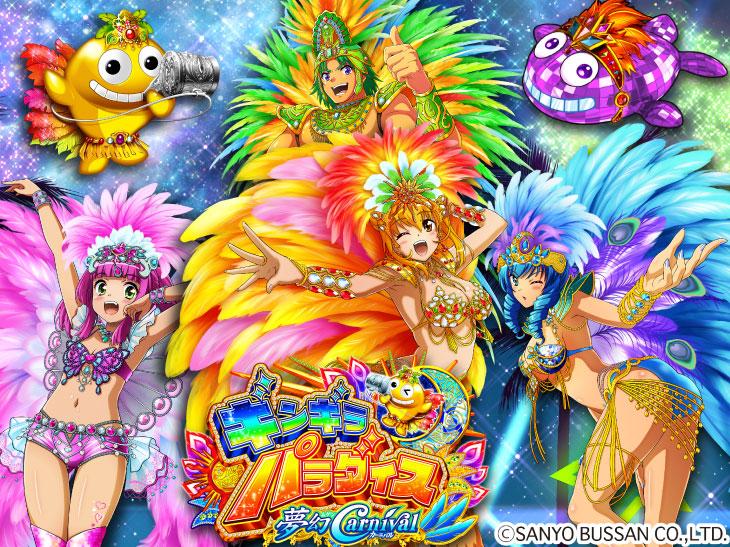 Pギンギラパラダイス 夢幻カーニバルHTKのトップ画像