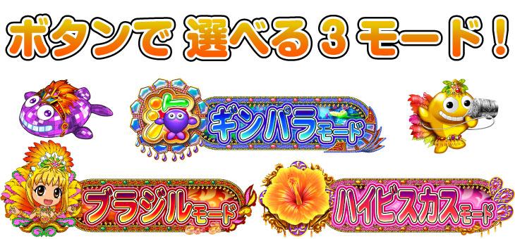 パチンコPギンギラパラダイス 夢幻カーニバルHCAの選べる3モード画像