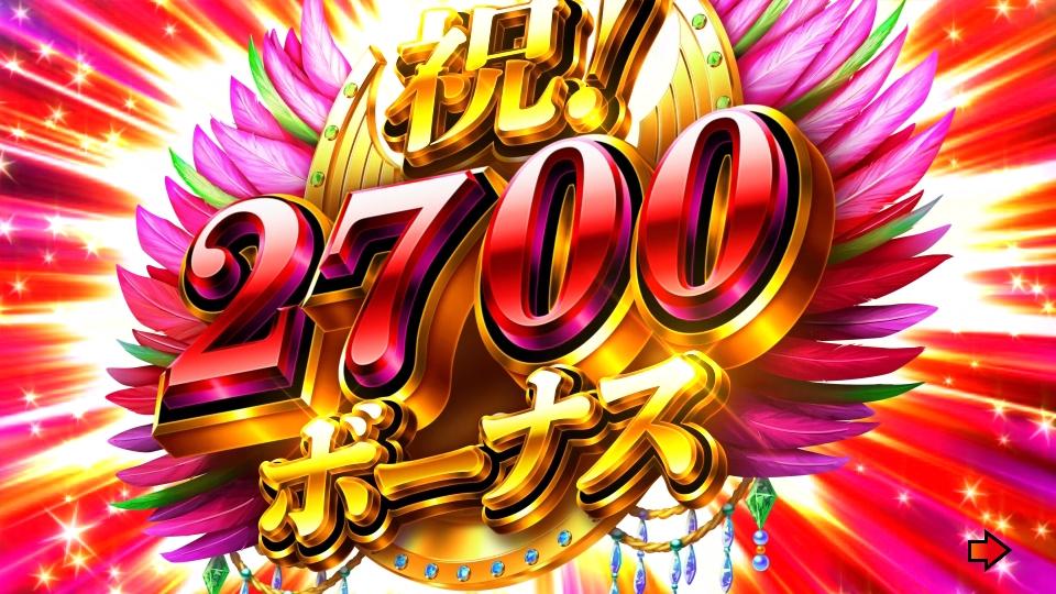 パチンコPギンギラパラダイス 夢幻カーニバルHTKの2700ボーナス画像