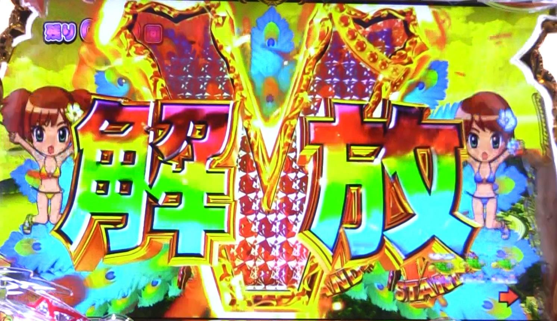 パチンコPギンギラパラダイス 夢幻カーニバルHTKのスタンバイV解放画像