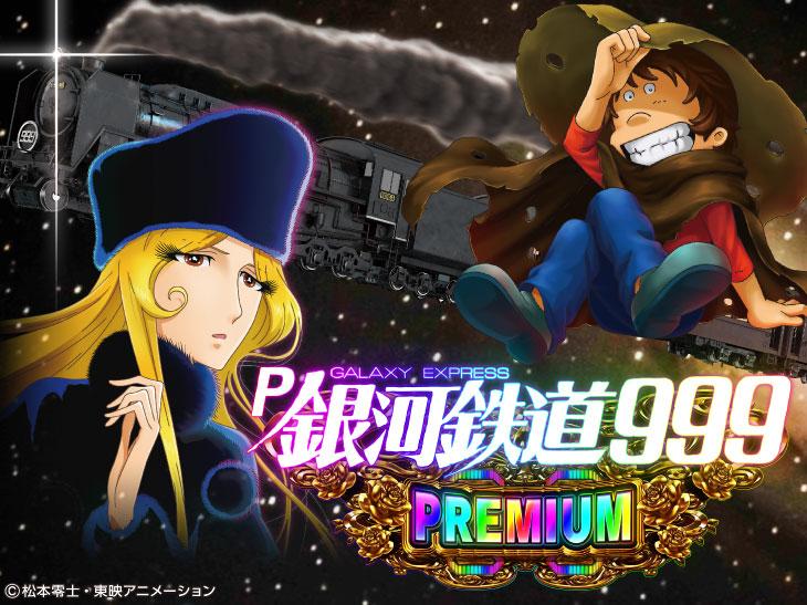 パチンコP銀河鉄道999 PREMIUMのキャラ画像