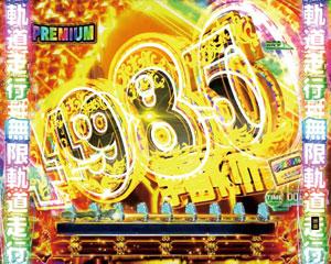パチンコP銀河鉄道999 PREMIUMの小当りRUSHの画像