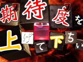 ぱちんこGANTZ2 Sweet ばーじょんの超転送画像