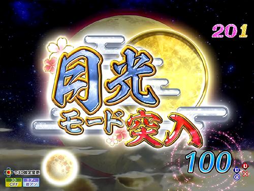 パチンコP花満開 月光 THE FINALの月光モード画像