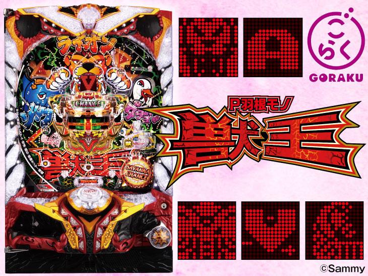 パチンコP羽根モノ獣王GO2の筐体画像