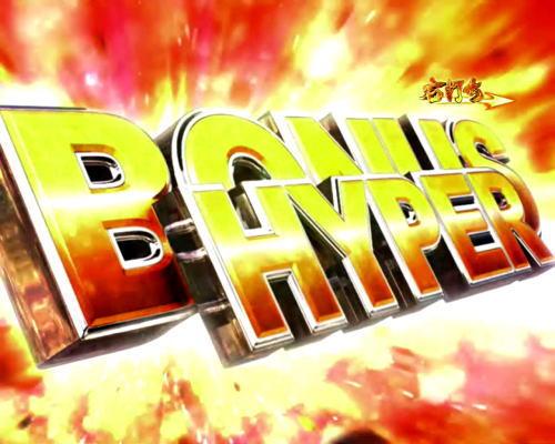 パチンコP北斗の拳8 救世主のHYPER BONUSの画像