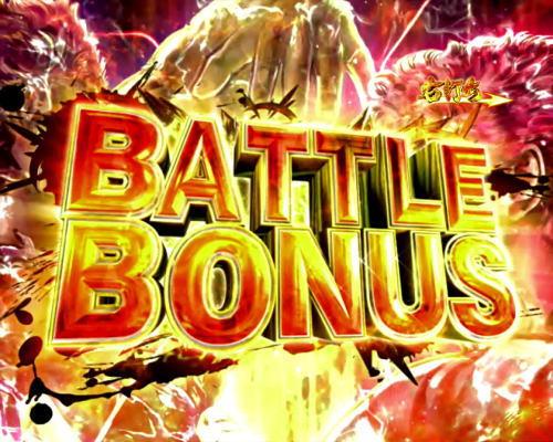 パチンコP北斗の拳8 救世主のBATTLE BONUS1の画像