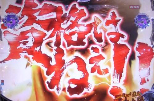パチンコP北斗の拳8 救世主の百裂チャンス2の画像