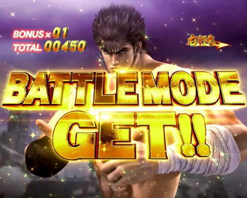 パチンコP北斗の拳8 救世主のBATTLE MODEの画像