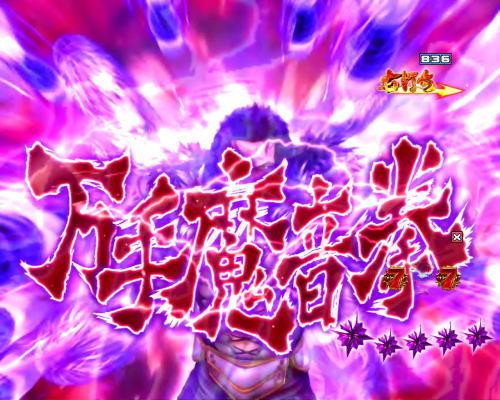 パチンコP北斗の拳8 救世主の万手魔音拳の画像