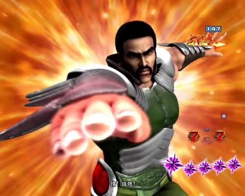 パチンコP北斗の拳8 救世主の手刀の画像