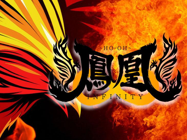 パチンコP鳳凰インフィニティのロゴ画像