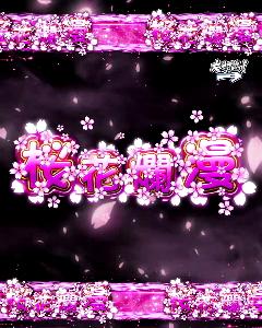 パチンコP学園黙示録ハイスクール・オブ・ザ・デッド2 弾丸319Ver.の奴RUSHチャレンジ桜花爛漫画像