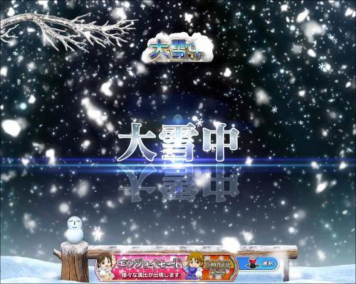 パチンコぱちんこ 冬のソナタ FOREVERの大雪モード