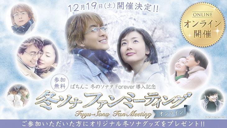 ぱちんこ 冬のソナタ FOREVERのオンライン ファンミーティング