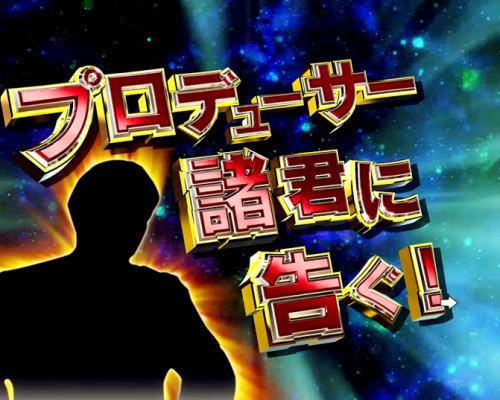 パチンコPフィーバー アイドルマスター ミリオンライブ!の緊急告知