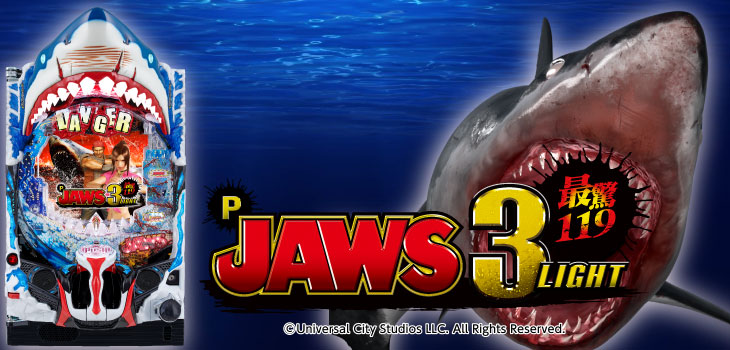 ぱちんこP JAWS3 LIGHTのキャラ画像