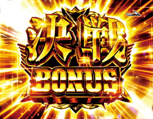 パチンコP JAWS3 LIGHTの決戦BONUS画像