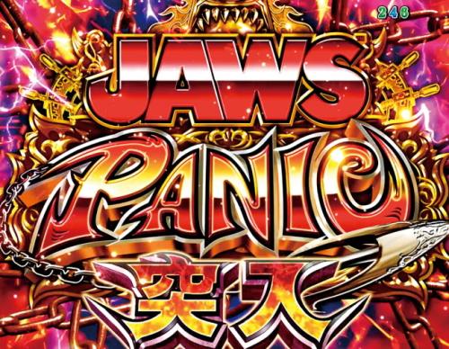 パチンコP JAWS3 LIGHTのJAWS PANIC画像