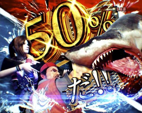 パチンコP JAWS3 SHARK PANIC~深淵~の食うか喰われるか予告画像