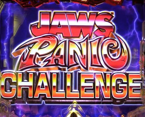 パチンコP JAWS3 SHARK PANIC~深淵~のJAWS PANIC CHALLENGE画像