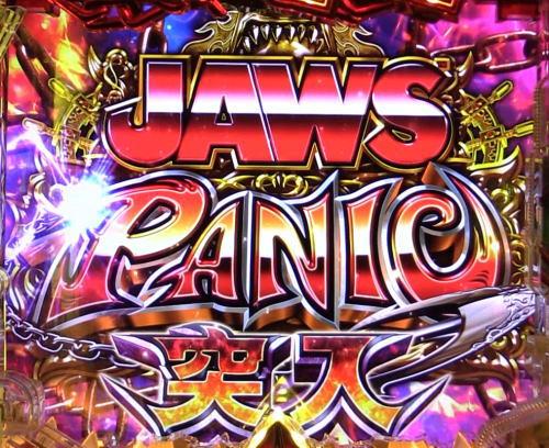 パチンコP JAWS3 SHARK PANIC~深淵~のJAWS PANIC画像