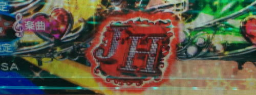 パチンコPジューシーハニー3の赤保留の画像