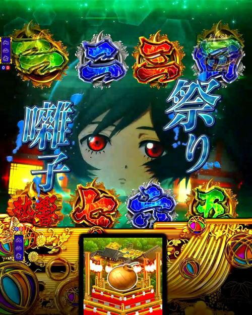 パチンコP地獄少女 きくりのお祭りLIVEの夢幻ノ夏の画像