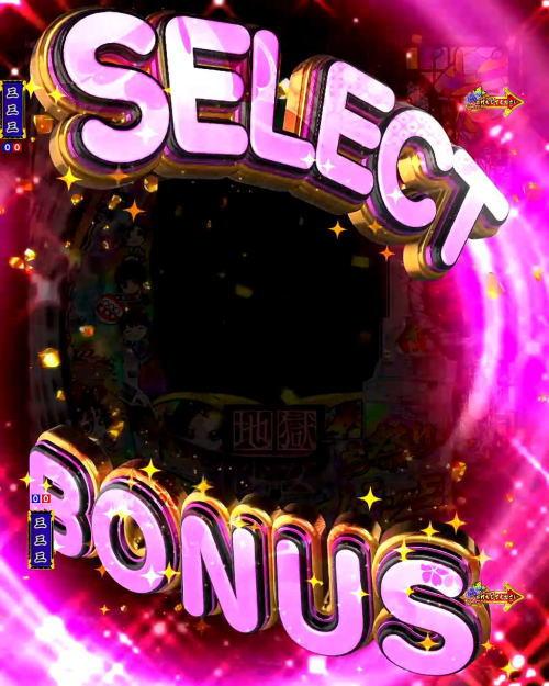 パチンコP地獄少女 きくりのお祭りLIVEのSELECT BONUS(赤図柄揃い)2の画像