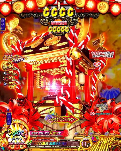 パチンコP地獄少女 きくりのお祭りLIVEの熱響ラッキーパトチャンスの画像