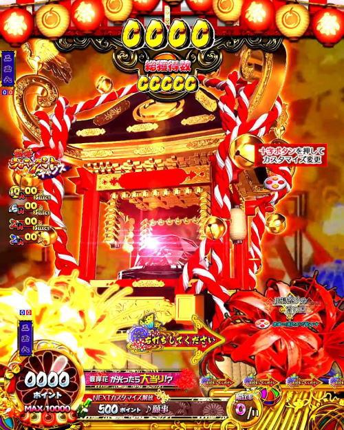 パチンコP地獄少女 きくりのお祭りLIVEの熱響ラッキーパトチャンス中予告の画像